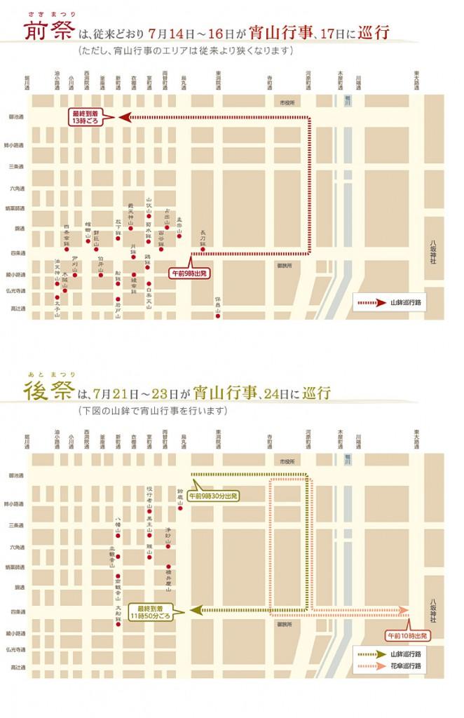巡行経路2014