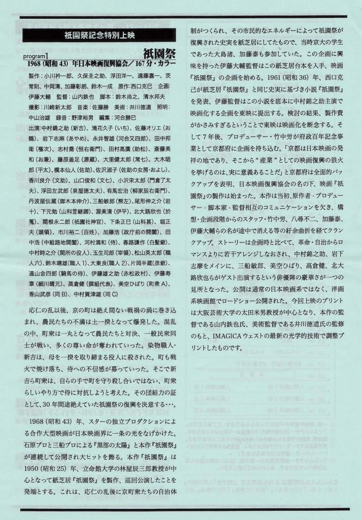 京都文化博物館フィルムシアター作成物