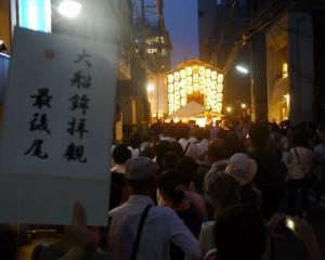 平成26年祇園祭の注目が後祭復活、大船鉾凱旋に集まり、四条町は連日観衆に取り囲まれ、鉾上拝観は1、2時間待ちの列を作る。