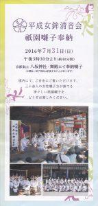 平成女鉾清音会八坂神社祇園囃子奉納