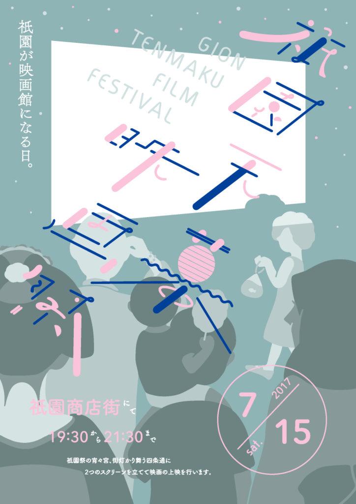 映画祭2017フライヤー_web_omote-724x1024