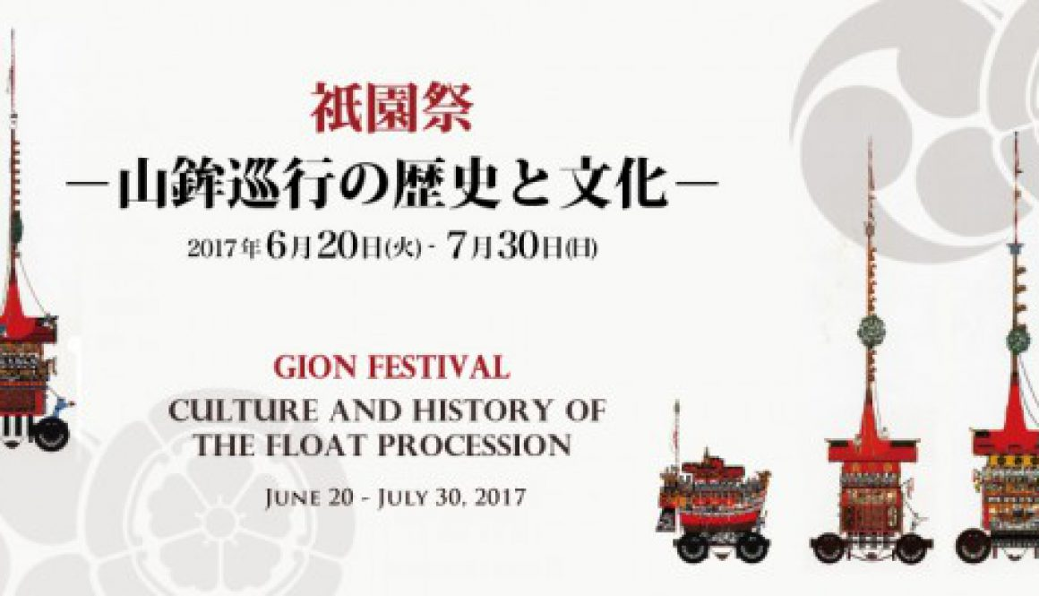 gionmatsuri2017_top-680x272