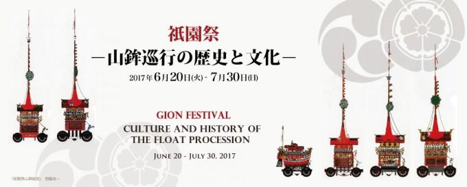 gionmatsuri2017_top-680x272